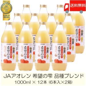 青森りんごジュース アオレン 希望の雫 りんごジュース 品種ブレンド 1000ml瓶 ×12本 (6本入×2ケース) 送料無料|クイックファクトリー