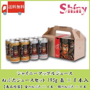 ギフトセット 青森りんごジュース 缶 シャイニーアップルジュース ねぶた 195g×8本 送料無料 ...