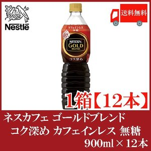 送料無料 ネスカフェ ゴールドブレンド コク深め ボトルコーヒー カフェインレス 無糖 900mlペットボトル×12本入