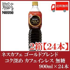 ネスカフェ ゴールドブレンド コク深め ボトルコーヒー カフェインレス 無糖 900ml×24本 ペ...