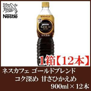 ネスカフェ ゴールドブレンド コク深め ボトルコーヒー 甘さひかえめ 900ml×12本 ペットボト...