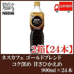 ネスカフェ ゴールドブレンド コク深め ボトルコーヒー 甘さひかえめ 900ml×24本 ペットボト...