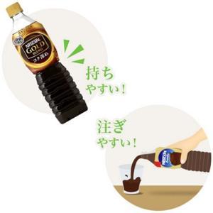 ネスカフェ ゴールドブレンド コク深め ボトルコーヒー 甘さひかえめ 900ml×24本 ペットボトル 送料無料|quickfactory|05