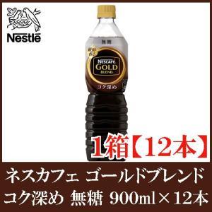 ネスカフェ ゴールドブレンド コク深め ボトルコーヒー 無糖 900ml×12本 ペットボトル