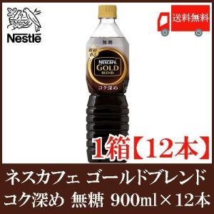 ネスカフェ ゴールドブレンド コク深め ボトルコーヒー 無糖 900ml×12本 ペットボトル 送料...