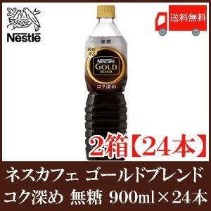 ネスカフェ ゴールドブレンド コク深め ボトルコーヒー 無糖 900ml×24本 ペットボトル 送料...