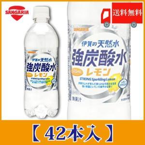 サンガリア 伊賀の天然水 強炭酸水 レモン 500ml ペットボトル×42本 送料無料 PET ペットボトル スパークリング|クイックファクトリー