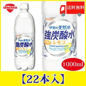 サンガリア 伊賀の天然水 強炭酸水 レモン 1000ml 1L×22本 送料無料 PET ペットボトル スパークリング quickfactory