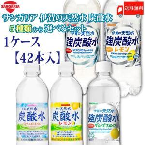 【商品詳細】 ●サンガリア 伊賀の天然水   炭酸水 500ml ペットボトル 5種類から  好きな...