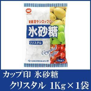 日新製糖 カップ印 氷砂糖(クリスタル) 1kg×1袋|quickfactory