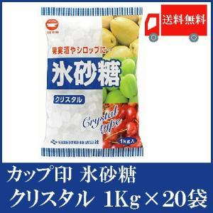 送料無料 日新製糖 カップ印 氷砂糖(クリスタル) 1kg×20袋|quickfactory