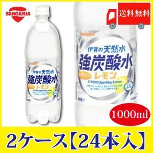 サンガリア 伊賀の天然水 強炭酸水 レモン 1000ml 1L×24本 送料無料 PET ペットボトル スパークリング|クイックファクトリー