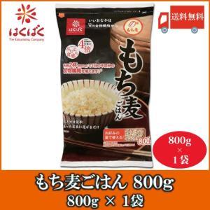 もち麦 はくばく もち麦ごはん 800g 1袋 送料無料|quickfactory