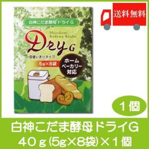 送料無料 パイオニア企画 白神こだま酵母ドライG 40g (5g×8袋) × 1個