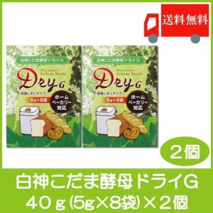 送料無料 パイオニア企画 白神こだま酵母ドライG 40g (5g×8袋) × 2個