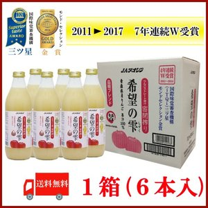 青森りんごジュース アオレン 希望の雫 りんごジュース 品種ブレンド 1000ml瓶 ×6本 送料無料|クイックファクトリー