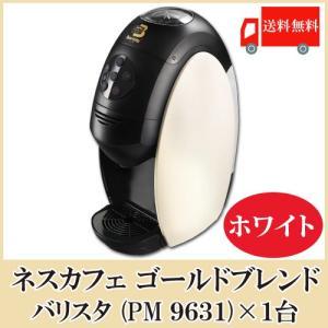 送料無料 ネスレ ネスカフェ ゴールドブレンド バリスタ ホワイト 【PM9631】