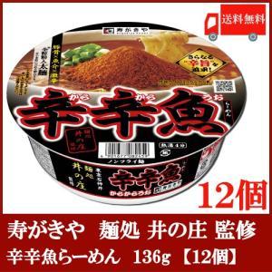 毎年大変ご好評をいただいております、 東京石神井にある人気店『麺処 井の庄』 監修の「辛辛魚らーめん...