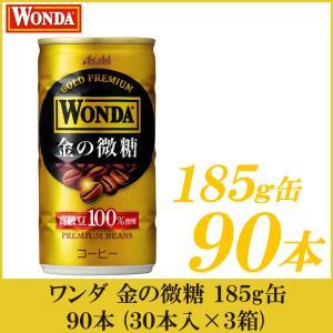 缶コーヒー ワンダ 金の微糖 185ml 90本 ポイント消化