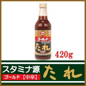スタミナ源たれゴールド【中辛】420g×1本