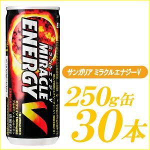 サンガリア ミラクルエナジーV 250g缶 1ケース 30本 ポイント消化