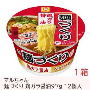 【商品名】麺づくり 鶏ガラ醤油 【内容量】97g(めん65g)×12個  【麺】 なめらかな口当たり...