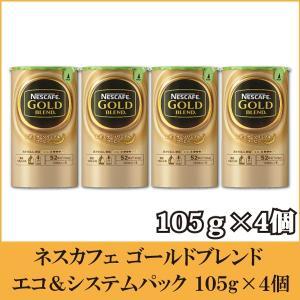 【商品名】ネスレ ネスカフェ ゴールドブレンド エコ&システムパック  【内容量】105g×4個 【...