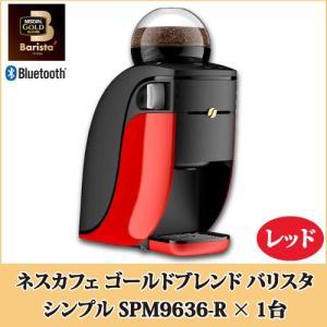 バリスタ 本体 ネスカフェ バリスタ シンプル SPM9636-R レッド ポイント消化