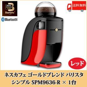 バリスタ 本体 ネスカフェ バリスタシンプル 送料無料 SPM9636-R レッド