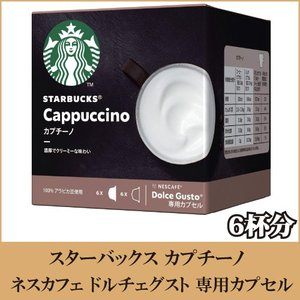 ドルチェグスト 専用カプセル スターバックス カプチーノ 1箱 6杯分 ネスレ日本