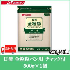 送料無料 日清 全粒粉パン用 チャック付 500g quickfactory