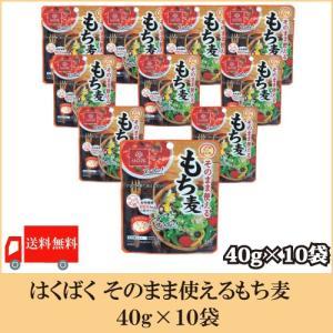 はくばく そのまま使えるもち麦 40g × 10袋 送料無料|quickfactory