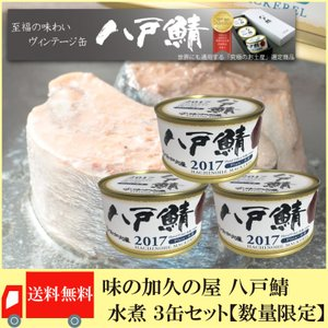八戸鯖 水煮 味の加久の屋 3缶セット 数量限定 送料無料 quickfactory
