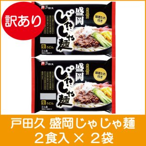【訳あり】戸田久 盛岡じゃじゃ麺 2食入 × 2袋 賞味期限2019年8月16日 quickfactory