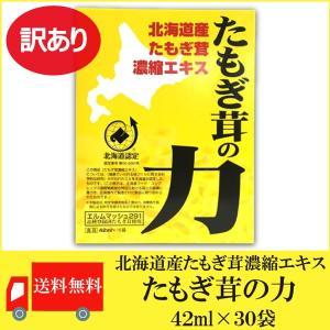 【訳あり】たもぎ茸の力 42mlx30袋入 株式会社スリービー 送料無料 quickfactory