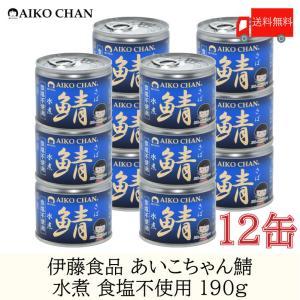 鯖缶 伊藤食品 美味しい鯖 水煮 190g 食塩不使用 12缶 送料無料 quickfactory