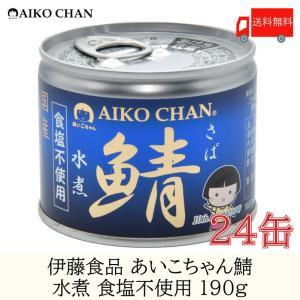 鯖缶 伊藤食品 美味しい鯖 水煮 食塩不使用 190g 24缶 送料無料