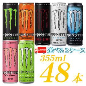 モンスターエナジー 355ml 48本缶 選べる 2ケース 送料無料