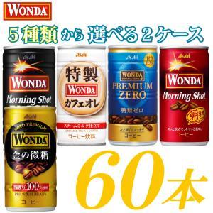 缶コーヒー アサヒ ワンダ 185g缶 60本 選べる 2ケース ポイント消化