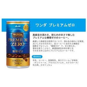 缶コーヒー アサヒ ワンダ 185g缶 60本 選べる 2ケース ポイント消化|quickfactory|11