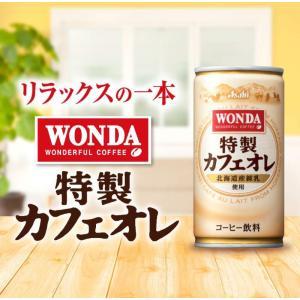缶コーヒー アサヒ ワンダ 185g缶 60本 選べる 2ケース ポイント消化|quickfactory|07