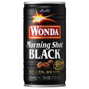 缶コーヒー アサヒ ワンダ 185g缶 60本 選べる 2ケース ポイント消化|quickfactory|08