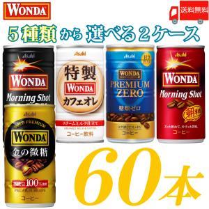 缶コーヒー アサヒ ワンダ 185g缶 60本 選べる 2ケース 送料無料 quickfactory