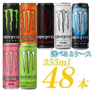 モンスターエナジー 355ml 48本缶 選べる 2ケース