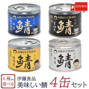 ◆商品内容:美味しい鯖  ◆内容量:190g×4缶 ◆賞味期限:メーカー製造日より3年  ◆組み合わ...