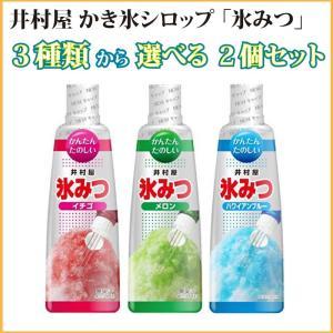 井村屋 かき氷シロップ 氷みつ 4種類から選べる 2個セット ポイント消化|quickfactory