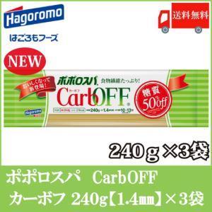 パスタ 糖質オフ ポポロスパ CarbOFF 1.4mm 240g 3袋 送料無料 ポイント消化