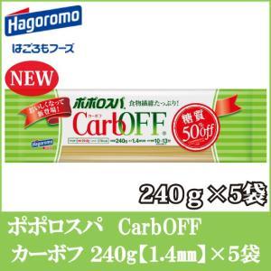 パスタ 糖質オフ ポポロスパ CarbOFF 1.4mm 240g 5袋 ポイント消化