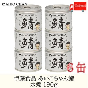 鯖缶 伊藤食品 美味しい鯖 水煮 190g 6缶 送料無料 quickfactory