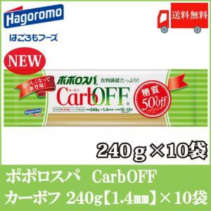 パスタ 糖質オフ ポポロスパ CarbOFF 1.4mm 240g 10袋 送料無料 ポイント消化